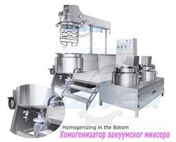 Хомогенизатор вакуумског миксера
