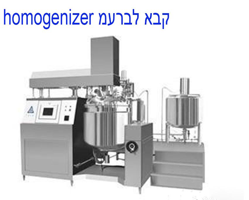 homogenizer מערבל אבק